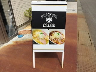 Noodle college Shirokuro 看板